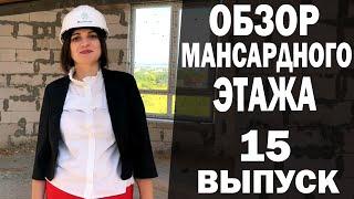 Видеоблог ЖК «Мариинский» №15 Обзор мансардного этажа