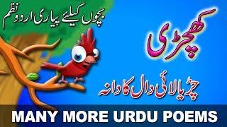 Chiriya lai daal ka dana | Khichri | Urdu Poems Collection | Urdu Kids | Cartoon Kahani