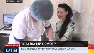 Журналисты предлагают взяться за здоровье(, 2013-04-08T05:16:49.000Z)