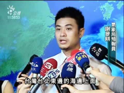 2010-08-09公視中晝新聞(輕颱電母形成 中南部嚴防豪大雨)