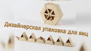 Лучшая дизайнерская упаковка для яиц || Зеленая территория(Зеленая территория - разработка упаковочных решений. Мы производим: - Гофрокороба - http://xn--e1aaer0ak.xn--p1ai/gofrokoroba..., 2017-01-09T07:48:02.000Z)