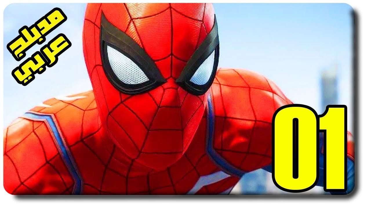 تختيم سبايدرمان مدبلج عربي #1 البداية الاسطورية | Spider-Man PS4 GAMEPLAY