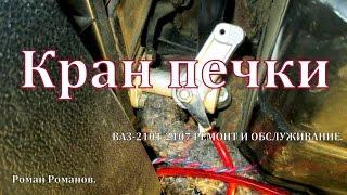 видео Отопитель на классике не работает .ВАЗ 2101-07. Ищем причину.