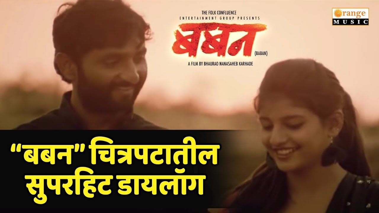 baban movie song mp3