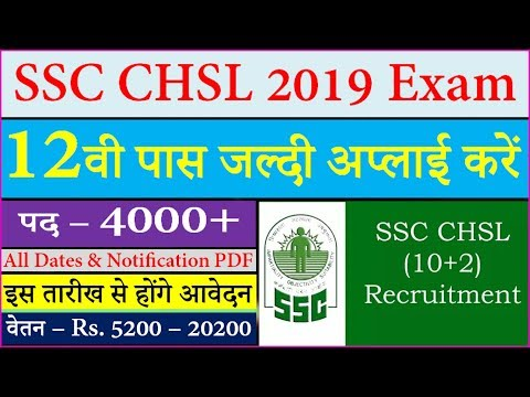 SSC CHSL 2019 Notification Online Application Form, Recruitment Dates