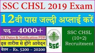 SSC CHSL 2019 Notification Online Application Form, Recruitment Dates