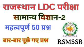 Rajasthan LDC science // General science // Rajasthan LDC science questions by Prahlad saran