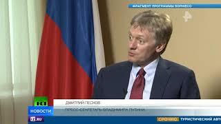 Песков: Президент не ожидал такого результата от выборов