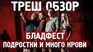 ТРЕШ ОБЗОР фильма БЛАДФЕСТ [Кровавый фестиваль]