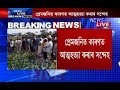 Girl commits suicide near Assam Engineering College