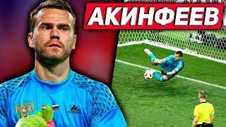 Игорь Акинфеев: ГЕРОЙ РОССИИ! | 10 ФАКТОВ