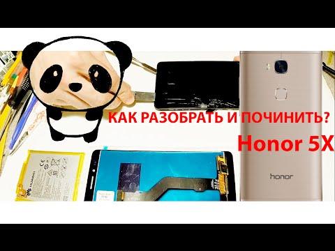 Как разобрать Huawei Honor 5X (
