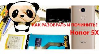 Как разобрать Huawei Honor 5X (🔧 ремонт, замена дисплейного модуля) / Honor 5X LCD repair