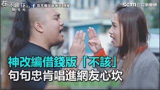 神改編借錢版「不該」 句句忠肯唱進網友心坎|三立新聞網SETN.com
