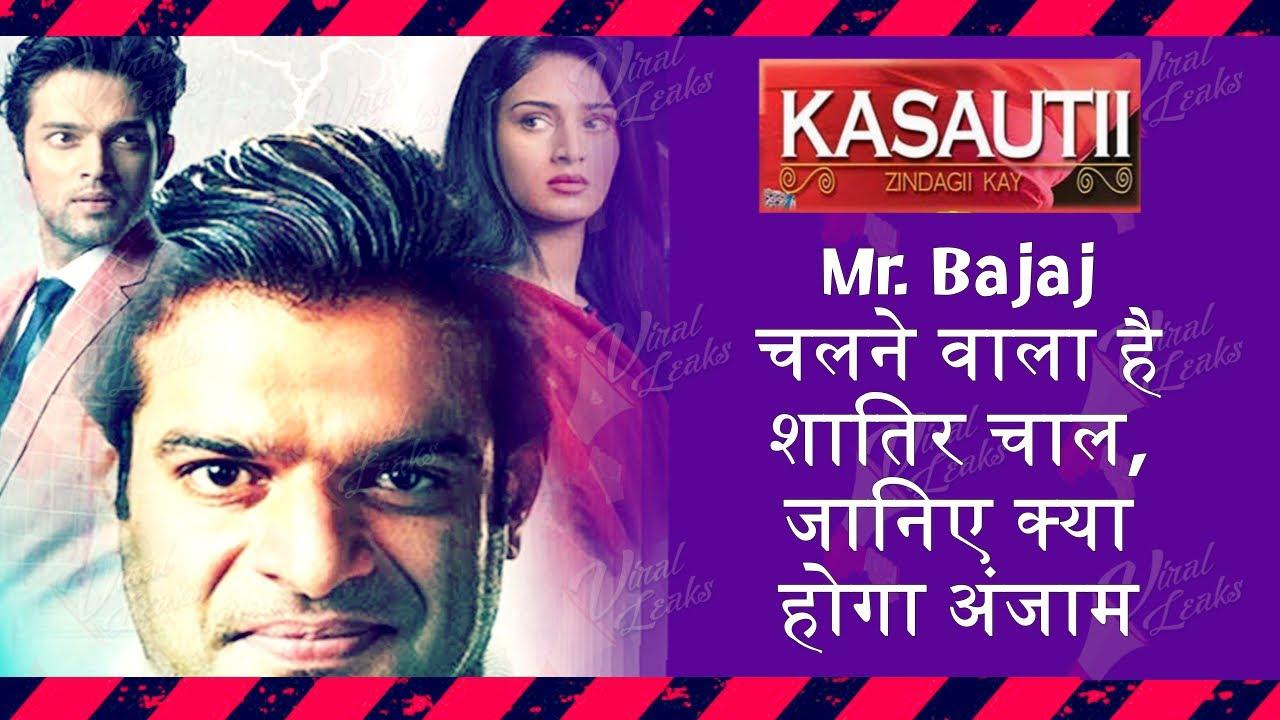 Kasauti Zindagi Kay 2 में Mr. bajaj चलने वाला है शातिर चाल, जानिए क्या होगा अंजाम | Major Twist