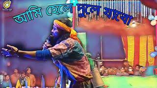 Ami hele dule jabo   koushik adhikari #flok #boul #krisna #Kaushik_Adhikari