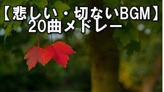 【悲しい・切ないBGM】 20曲メドレー ~甘茶の音楽工房~ 著作権フリー