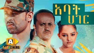 አባት ሀገር Ethiopian Movie Abat Hager - 2019 ሙሉፊልም
