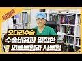오다리교정 수술 비용과 밀접한 의료보험과 사보험 : 뉴본정형외과 임창무