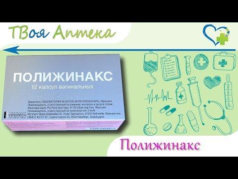Полижинакс капсулы - показания (видео инструкция) описание, отзывы