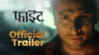 Figght | Official Trailer | Marathi Movie 11 January 2019 | Action Drama Film | Jimmy | Ajay Atul