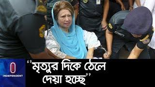 ''খালেদা জিয়া দাঁড়াতে-চলতে পারছেন না'' II Ex PM Khaleda Zia