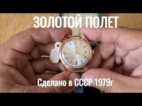 ЗОЛОТЫЕ часы ПОЛЕТ за 14 000 и другие ЧАСЫ