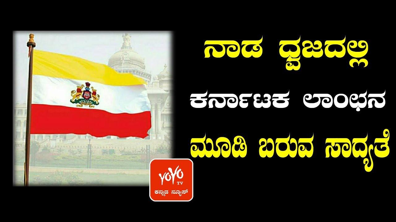 Karnataka new flag may contain ganda berunda symbol karnataka new flag may contain ganda berunda symbol yoyo kannada news biocorpaavc Image collections