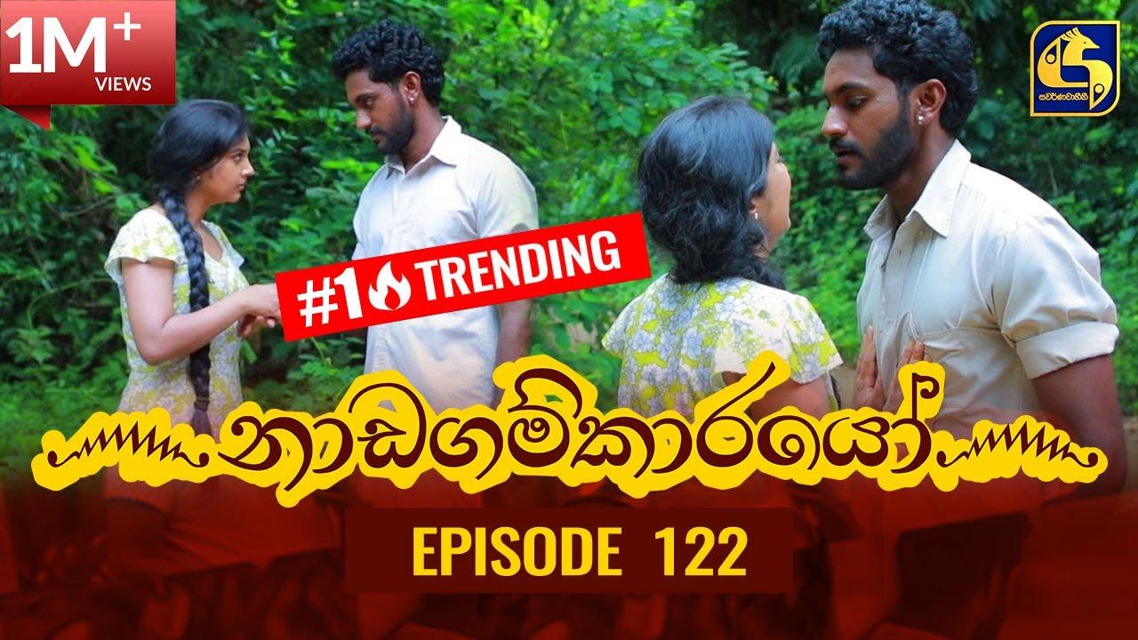 Download Nadagamkarayo Episode 122    ''නාඩගම්කාරයෝ''    08th JULY 2021