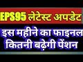 Today Eps 95 Latest News 2018   Minimum eps pension will increased in October