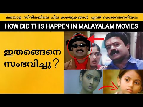 Download Some Interesting Things in Malayalam Movies