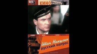 Иван Никулин - русский матрос 1945 - военный фильм