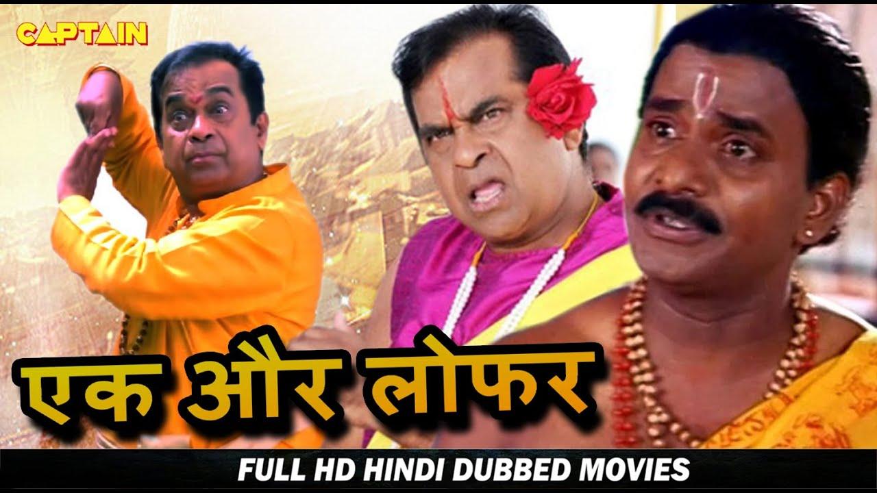 ब्रह्मानंदम, वेणु की ज़बरदस्त हिंदी डब कॉमेडी फिल्म    एक और लोफर ( Ek Aur Lofar )