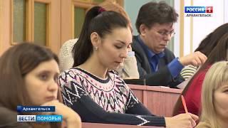 В Архангельске началось обучение по программе противодействия идеологии терроризма и экстремизма