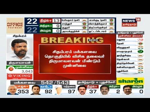 Election Results 2019 Updates | தேர்தல் முடிவுகள் 2019 | Thol.Thirumavalavan , Chidambaram