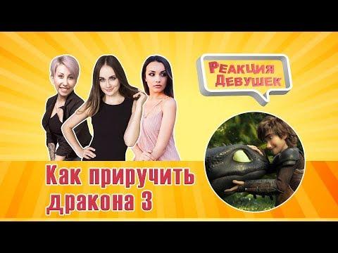 Реакция Девушек - Как приручить дракона 3 — Русский трейлер 2019