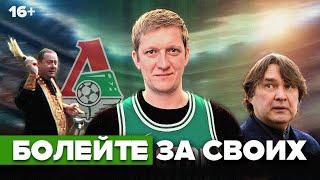 Газизов и Федун меняют Спартак, святой отец на Локомотиве и приговор для ПСЖ   Болейте за своих
