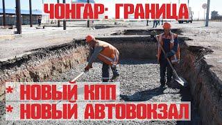 Новый КПП ЧОНГАР на границе Крым-Украина. Ремонт и большая стройка автовокзала (зима 2019-2020)