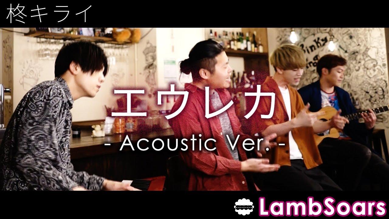 【ボカロ歌ってみた】エウレカ / 柊キライ - Acoustic ver. - covered by Lambsoars(ラムソア)