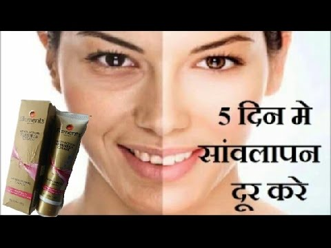 Elements wellness fairness cream review in Hindi गजब का गोरा बनाए