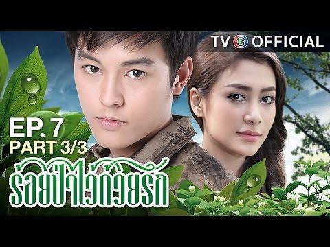 ย้อนหลัง ร้อยป่าไว้ด้วยรัก RoiPaWaiDuayRak EP.7 ตอนที่ 3/3   16-01-60   TV3 Official
