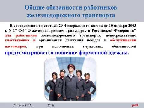 ПТЭ III  Общие обязанности работников железнодорожного транспорта.