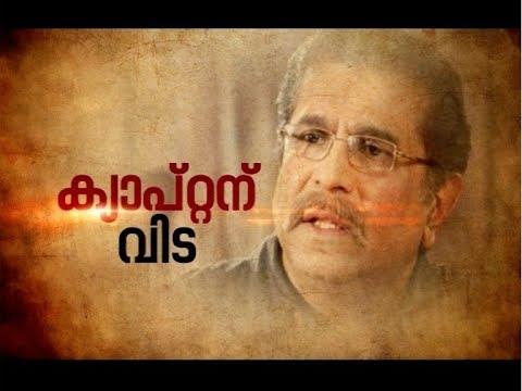 Malayalam actor Captain Raju passed away | ചലച്ചിത്രതാരം ക്യാപ്റ്റൻ രാജു അന്തരിച്ചു thumbnail
