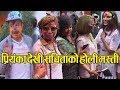 Holi Celebration with Nepali Celebrities and Journalists | प्रियंका देखी संचिताको होली मस्ती