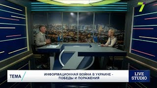 Информационная война в Украине - победы и поражения