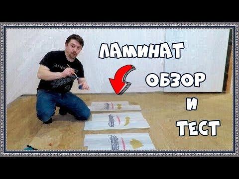 Обзор и Тест ламината: Classen | Egger | Unilin flooring