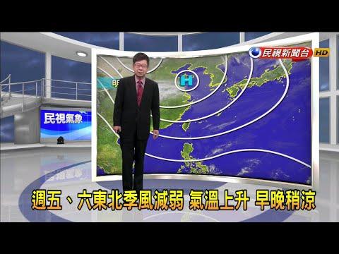 2020/01/08 週五、六東北季風減弱 氣溫上升 早晚稍涼-民視新聞