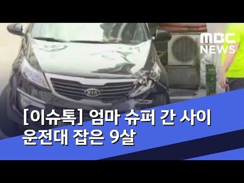 [이슈톡] 엄마 슈퍼 간 사이 운전대 잡은 9살 (2019.09.04/뉴스투데이/MBC)