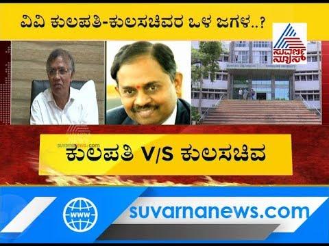Infighting b/w Bengaluru University's VC And Registrar