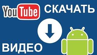 Видео урок | Как скачать видео с YouTube(TubeMate) #3